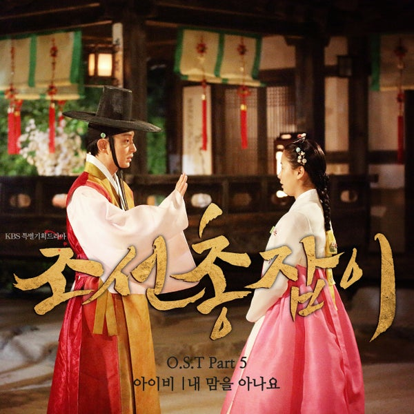Image of Download Ost Yi Nan Wang