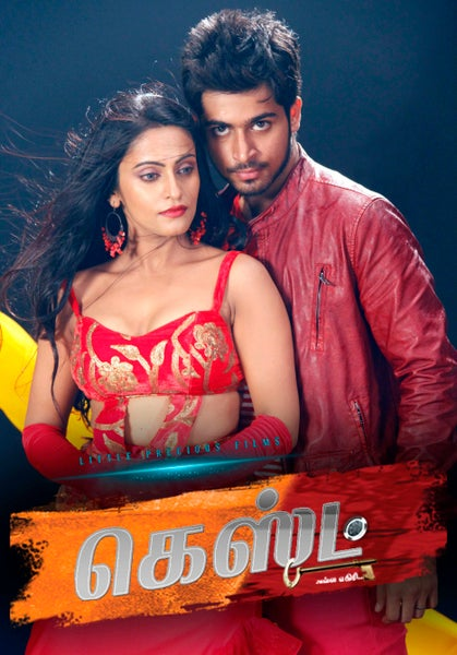 Image of 2013 Tamil Song Hits Free Download