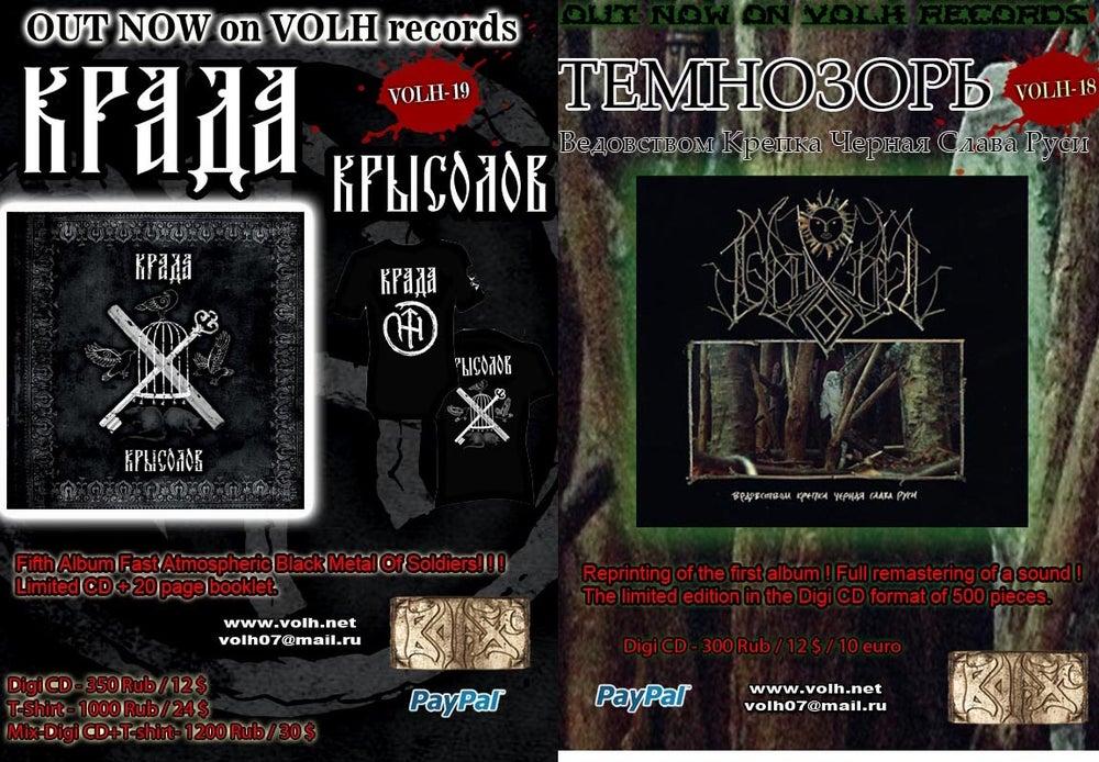 Image of TEMNOZOR  Sorcery is... Digi CD / KRADA krysolov/ratcatcher CD NEW!!!