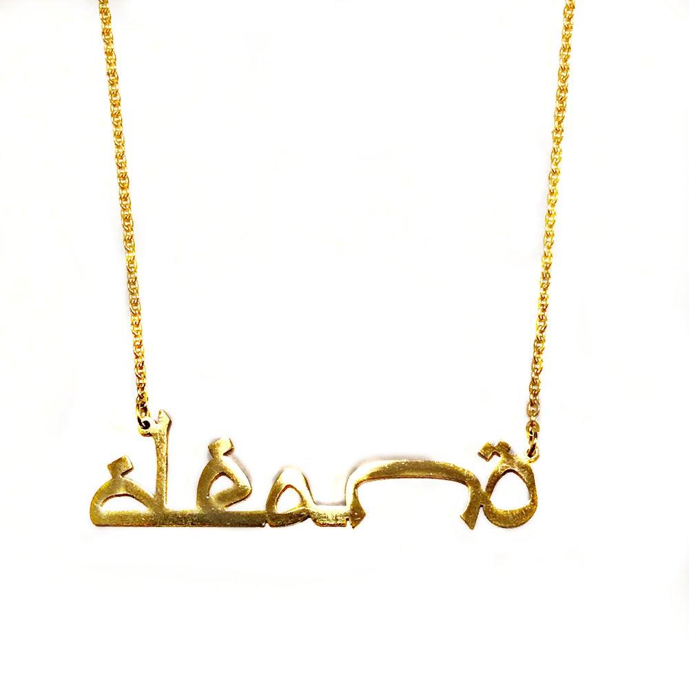 Image of Deano Signature Chain