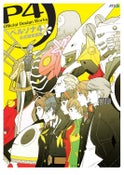 Image of Persona 4 Official Design Works
