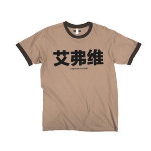 Image of Mushroom Chinese T-shirt
