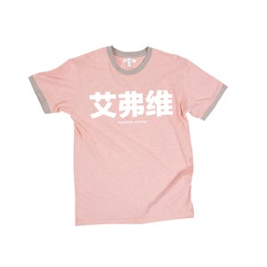Image of Dusty Pink Chinese T-shirt