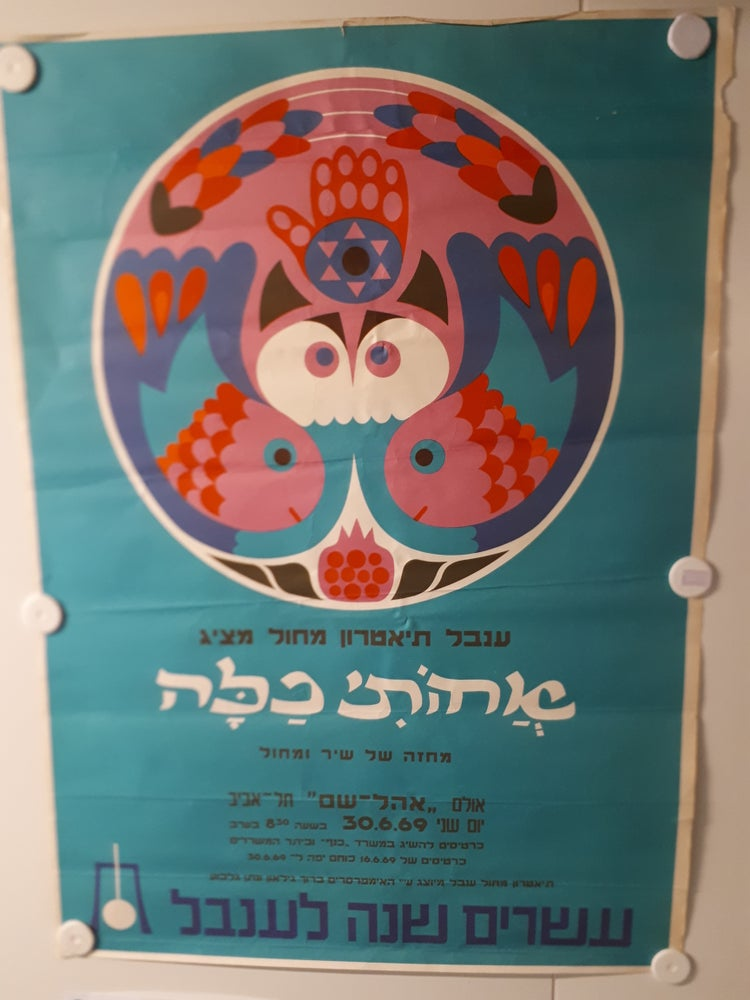 Image of Sister Bride Poster