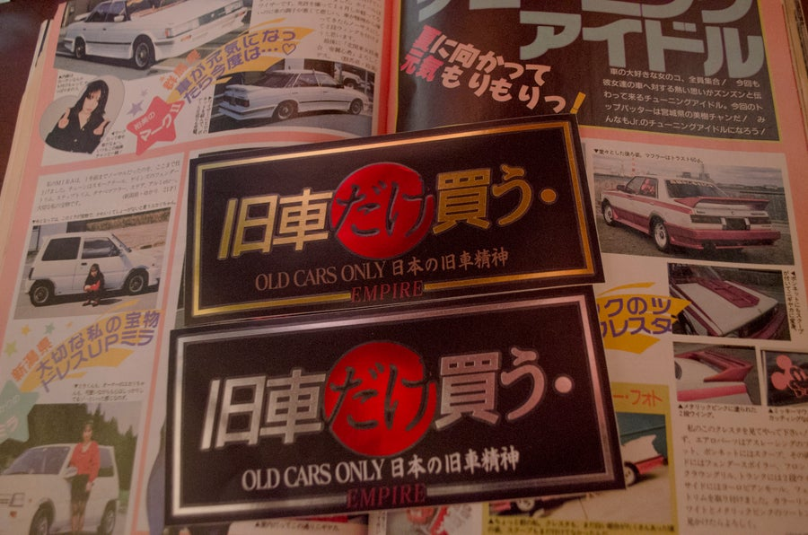 Image of Old Cars Only DUAL LAYER・旧車精神ステッカー~銀と金vers.~