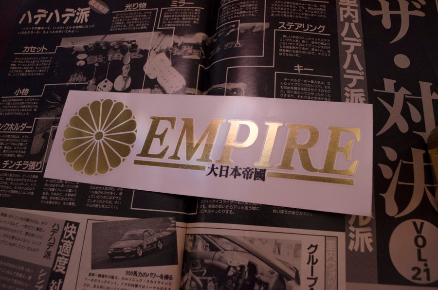 Image of White Simple Imperial Standard・菊の御紋ステッカー