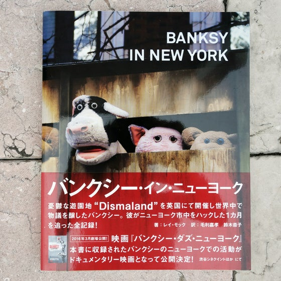 Image of NYABF special: Banksy in NY Japanese Edition