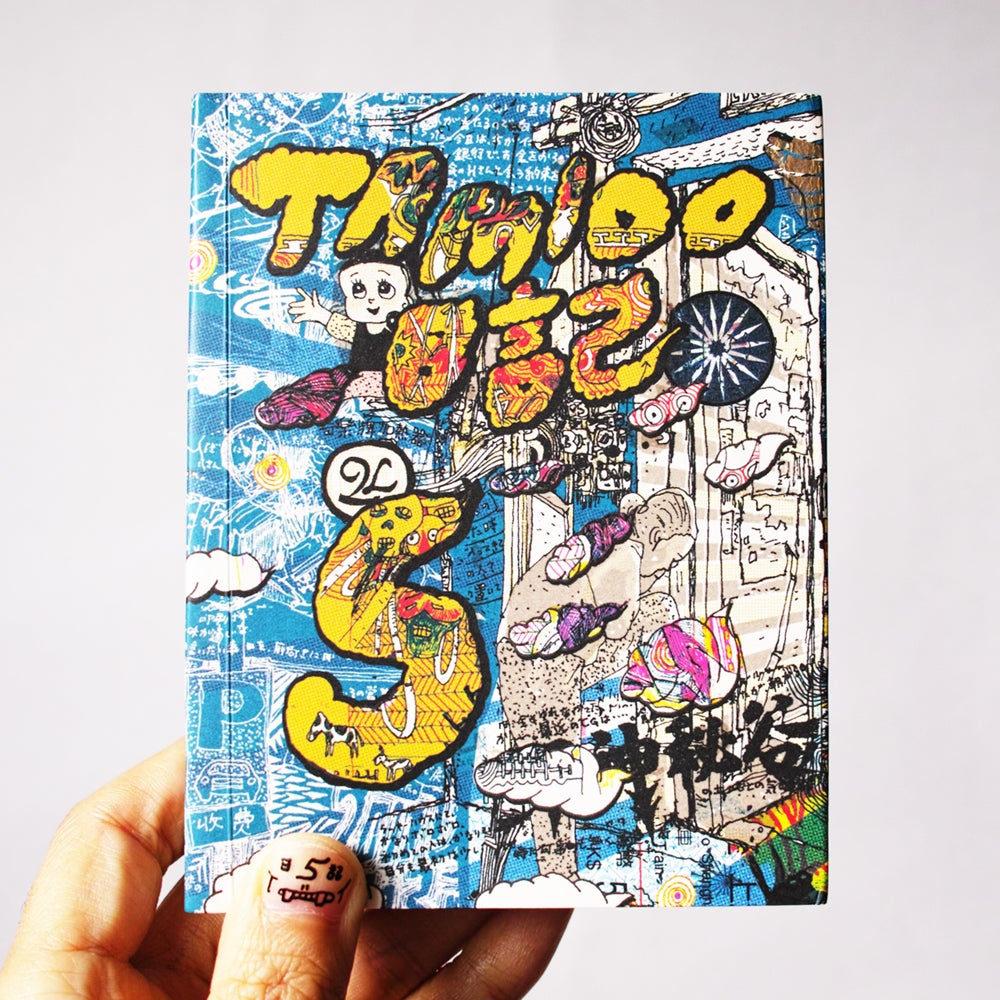 Image of Tamioo nikki vol.5