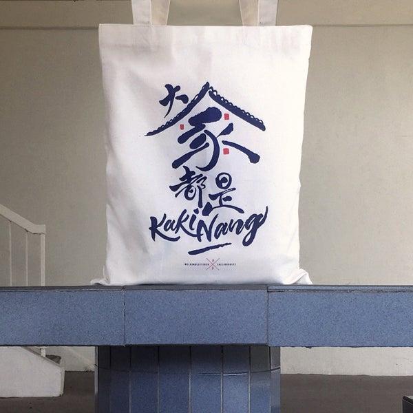 Image of Jia (家) tote bag - 大家都是 KakiNang