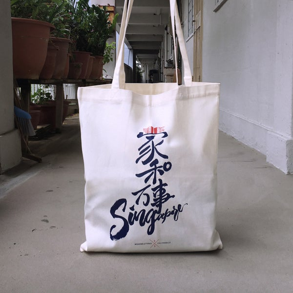 Image of Jia (家) tote bag - 家和万事Singapore