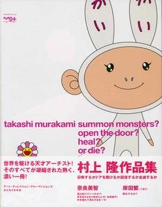 Image of Summon Monsters? Open The Door? Heal? Or Die? - Takashi Murakami