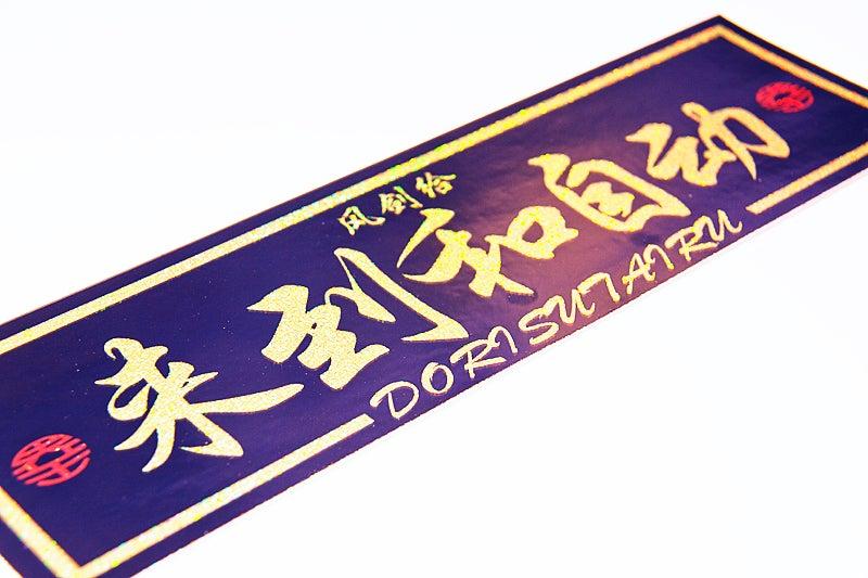 Image of Dorisutairu Battle Sticker