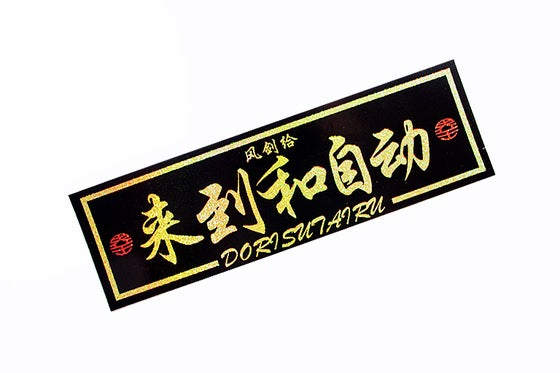 Image of Dorisutairu Battle Sticker