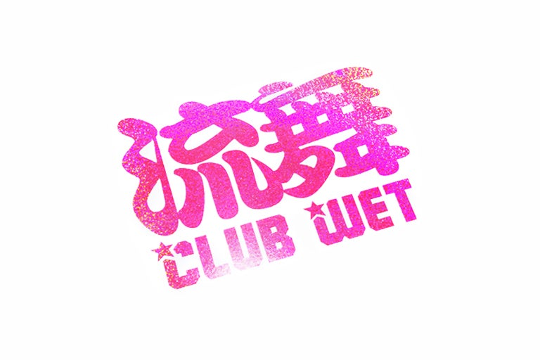 Image of Club Wet Sticker