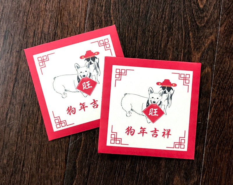 Image of Chinese New Year Red Envelopes - Year of the Dog - downloadable design