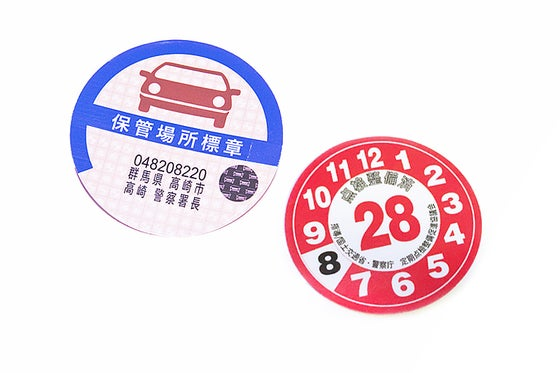 Image of Japanese Parking Certificate - Annual Car Maintenance