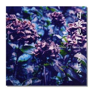 Image of TSURUBAMI 'Tsukuyomi Ni' CD