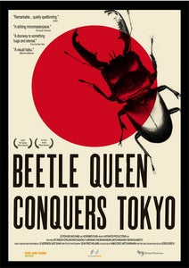 Image of Beetle Queen Conquers Tokyo Movie Poster