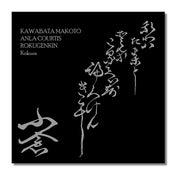 Image of KAWABATA MAKOTO, ANLA COURTIS & ROKUGENKIN 'Kokura' Vinyl LP