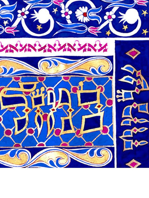 Image of Blue Ketubah