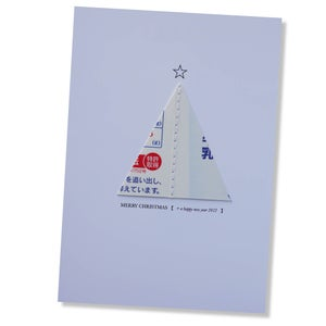 Image of BCOME a XMas CARD