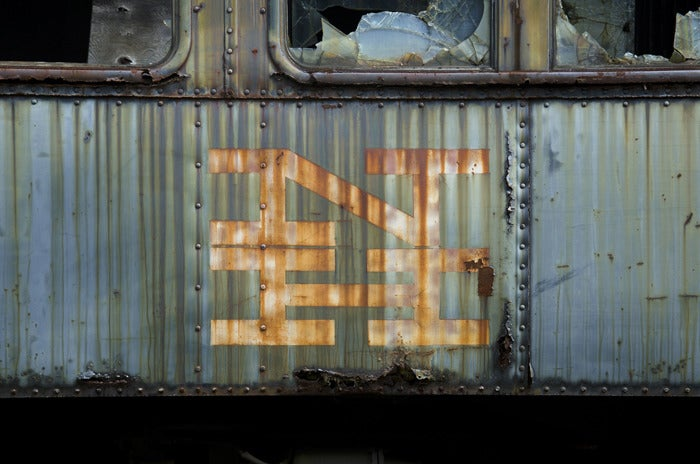 Image of NH Train