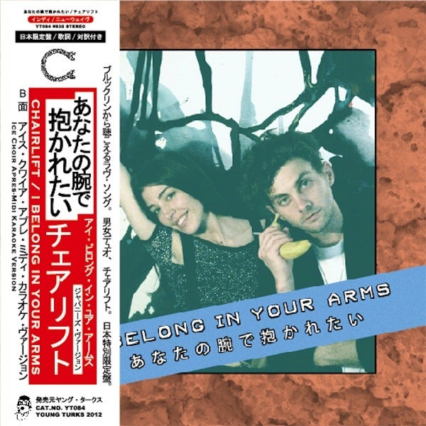 "Image of CHAIRLIFT ""I BELONG IN YOUR ARMS"" JAPANESE VERSION 7"""