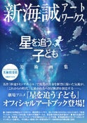 Image of Makoto Shinkai Artworks: Children Who Chase Lost Voices from Deep Below