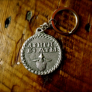 Image of Beard Token Keychain