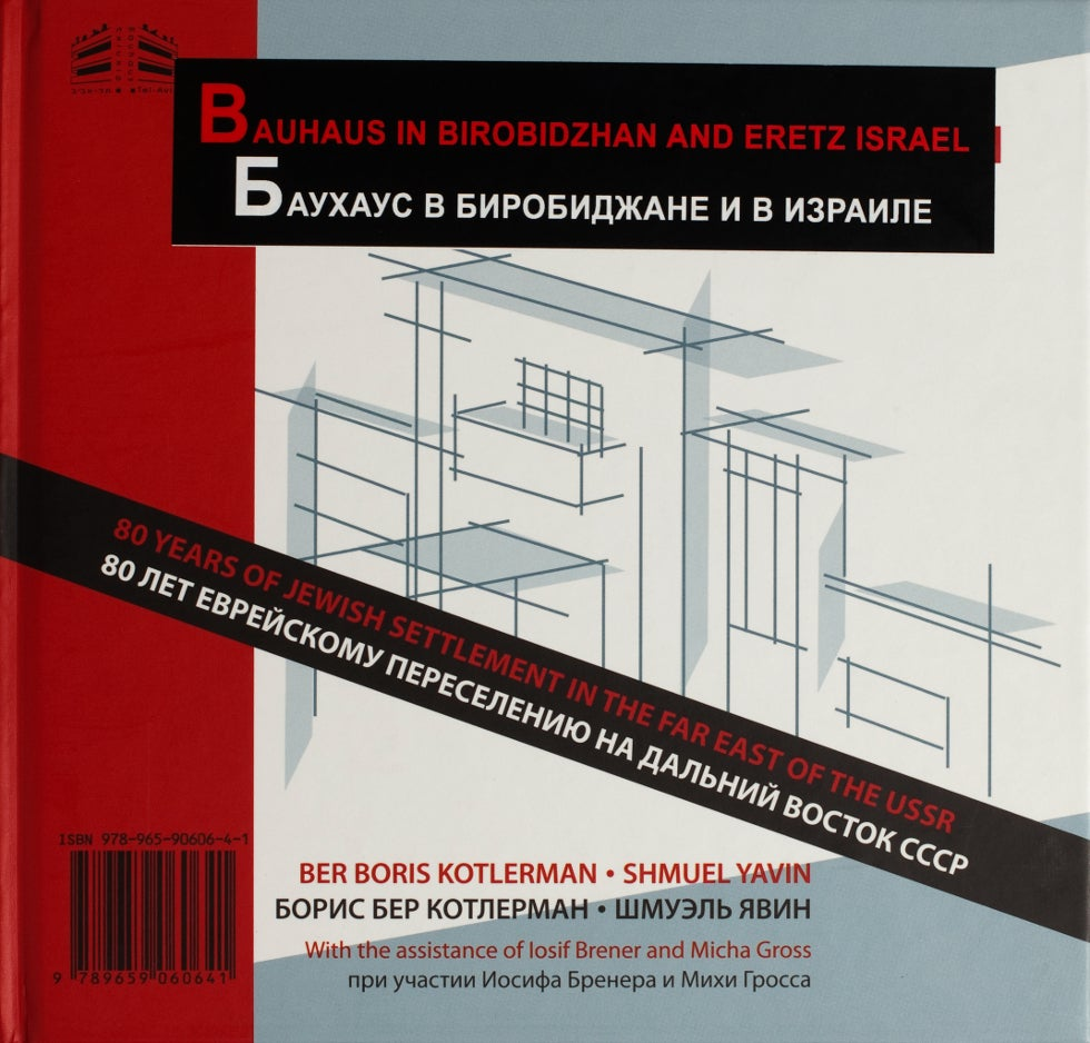 Image of Bauhaus In Birobidzhan: 80 Years of Jewish Settlement in the Far East of USSR — Book