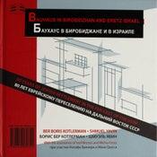 Image of Bauhaus In Birobidzhan