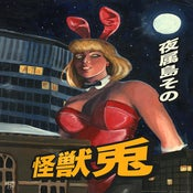 Image of Usagi Kaiju (Bunny Monster)