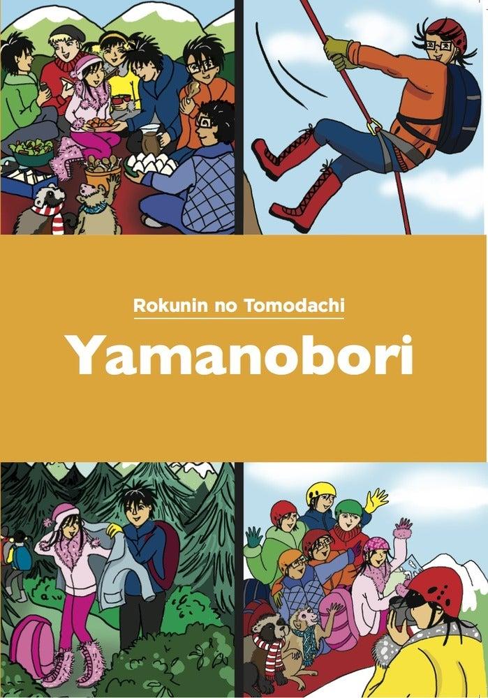Image of Yamanobori