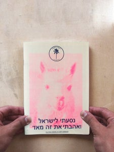 Image of Fui Pra Israel e Curti Demais